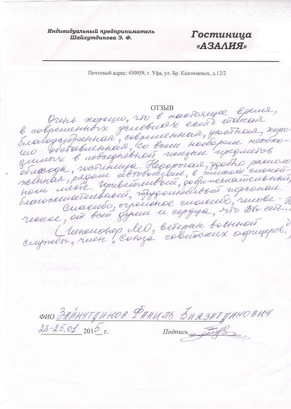 "Отзыв о гостинице ""Азалия"" в Уфе"