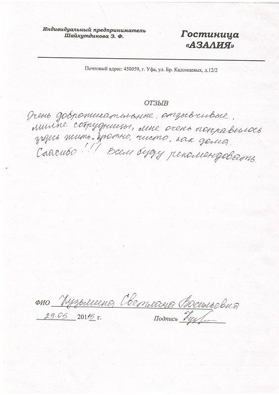 Отзыв Кузьмина