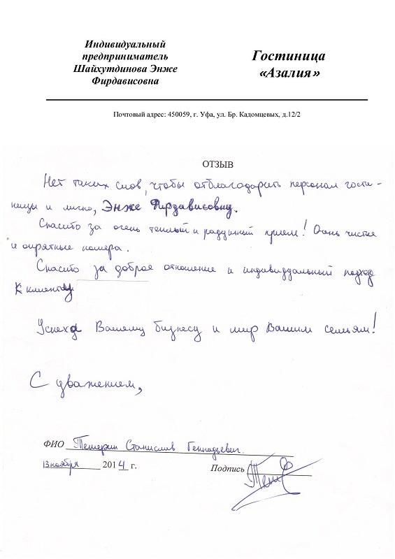 """Отзыв о гостинице """"Азалия"""" Уфа"""