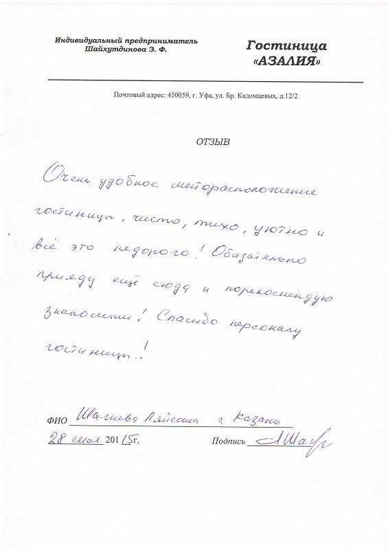 Отзыв Шагилева