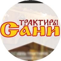 Трактир Сани